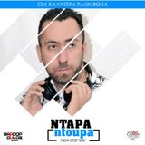 NTAPA NTOUPA NON STOP MIX BY DJ BARDOPOULOS VOL 53