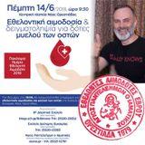 Δράσεις για την Παγκόσμια Ημέρα Εθελοντή Αιμοδότη στη Νέα Ορεστιάδα