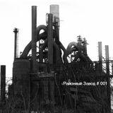 Районный завод №1 (District Plant №1)