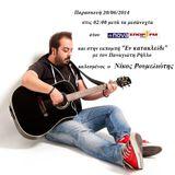 Νίκος Ρουμελιώτης @ NovaΣΠΟΡ FM 94,6 (Εν Κατακλείδι - Παναγιώτης Ρήλλος) 21/6/2014