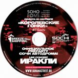 D'Maselle - Soho Rooms - Official preparty Sochi Circuit