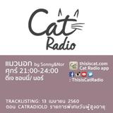 Cat Radio - แมวนอก ตอน CatRadiOLD รายการพิเศษวันผู้สูงอายุ 13 April 2017