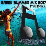 Summer Mix Greek 2017