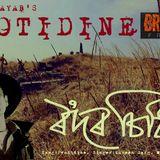 Protidine Rodor Sithi Break Free Remix by DJ rc NAYAB