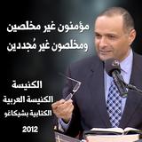 مؤمنون غير مخلصين ومخلصون غير مُجددين د. ماهر صموئيل