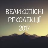 о. Олексій Самсонов - Проповідь у другий день великопісних реколекцій. 31.03.2017