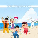 #海で聴きたいハウスmix祭