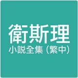 廣播劇 衛斯理 蜂雲.
