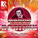Радио Коптяки - Часть 72