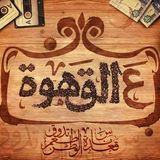 ع القهوة مع أحمد يونس حلقة الاثنين 9-3-2015