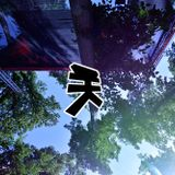 Tamaka - Untold In The Forest - 20150802 - Intro