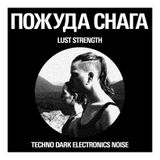 ПОЖУДА СНАГА : LUST STRENGTH : FOURTH INVOCATION : THE BIRTH OF BABALON