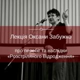 Лекція О. Забужко про «Розстріляне Відродження» (запис з «Радіо SKOVORODA»)
