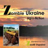 Зомбі Україна глава 1