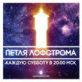 Петля Лофстрома 12.08.17. Выпуск 75