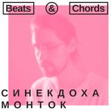 Beats & Chords 005: «Синекдоха Монток»