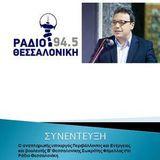 Ο Σωκράτης Φάμελλος στο Ράδιο Θεσσαλονίκη 02042018