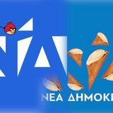 Ο Διογένης Δασκάλου στο Ράδιο Θεσσαλονίκη 05102018
