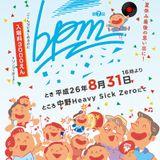 BPM #7 08.31 (Sun) @中野HSZ