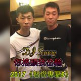 DJ Sunny - 你搖頭我岔輪 2017 《智傑專屬6》