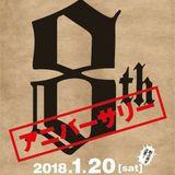 Bar Nine 8th anniversary 2018.01.20