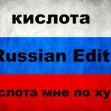 кислота - Russian DnB Mix