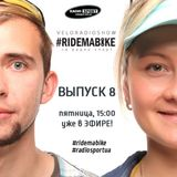 Вело-Радио-Шоу - Ride Ma Bike. 8-й выпуск. 25.09.2015