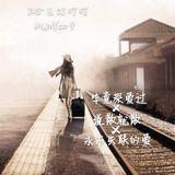 M@nYao9 By JkS & DJ叮叮 [毕竟深爱过 说散就散 永不失联的爱]