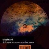 Muchizhi - Ведерникова есть в каждом из нас (Live @ Юаневый бульвар, Vinyl only)