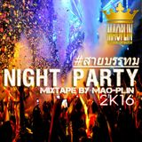 [Mao-Plin] - Night Party 2K16 {Breakbeat} (Mixtape By Mao-Plin)