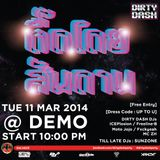 Freeline-B [Dirty Dash] - ตื๊ดโดยสันดาน Party (Live Set)