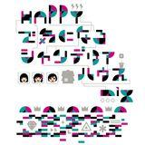 【House】HAPPYで気になるシャンデリアハウスmix【onigirmx】