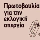 13/5/2019 Εκπομπή/Συζήτηση με την Πρωτοβουλία για την εκλογική Απεργία.