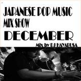 クジラ商店 12月 J-POP MIX 五年目