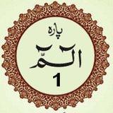 Quran Recitation Chapter / Para  01 (PROF. QARI MUSHTAQ ANWAR)