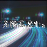 名阪高速Mix / Mr.KY, yuukundesukedo