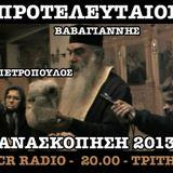 ΠΡΟΤΕΛΕΥΤΑΙΟΙ 7.1.15 - Ανασκόπηση του 2013