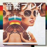 音楽プレイ # 6 - Full Album ///