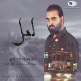 Layl - With Wjeeh Aljundi 19-2-2019