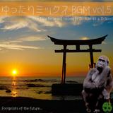 ゆったりミックス BGM vol.5 one take recorded