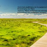 Αναλυτικές προβλέψεις μέχρι και 22/4. Οι ανάδρομοι πλανήτες του Απριλίου και η Πανσέληνος φωτιά!