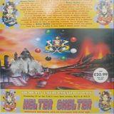 DJ Brisk & DJ Vinylgroover Helter Skelter 'Human Nature' 6th June 1998