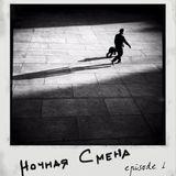 НОЧНАЯ СМЕНА – EPISODE 1 @ NONAME.FM