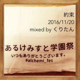 約束〜あるけみすと学園祭〜 #alchemi_fes