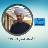 خطبة الجمعة عن ( أخطاء تبطل الصلاة ) لفضيلة الشيخ اسامة حداد