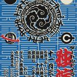 "92zaemon DJ mix ""TURTLE ISLAND SOLOLIVE"" @BLUE RESISTANCE Ishinomaki"