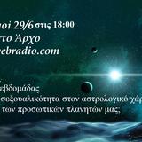 Astrologismoi 29/6/14 - H epirroh ths ebdomadas - Arhs kai Libido