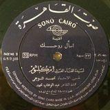 إسأل روحك - صوت القاهرة 1969