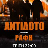Antidoto By Rafi S.4 2016-11-22 (πριν το live των S.M.A.)