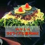 2019.2.16 ヲタライズ公募用MIX